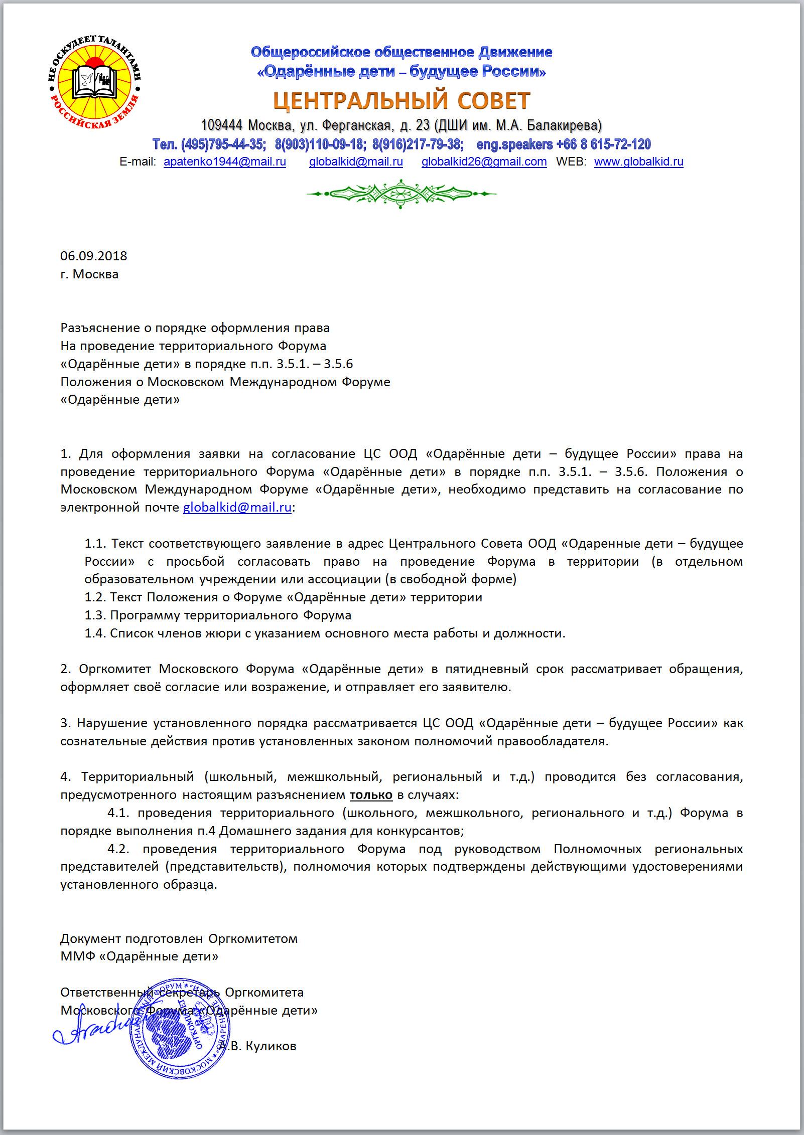 eb2d9a621207 Всё о Московском Международном Форуме