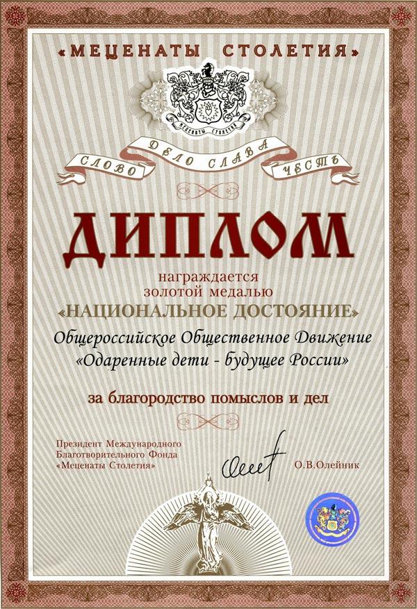 Общероссийское общественное движение Одарённые дети будущее  Диплом Общественно Фонда Меценаты Столетия